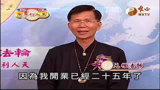 元盛 元道 元權(1)【用易利人天05】| WXTV唯心電視台