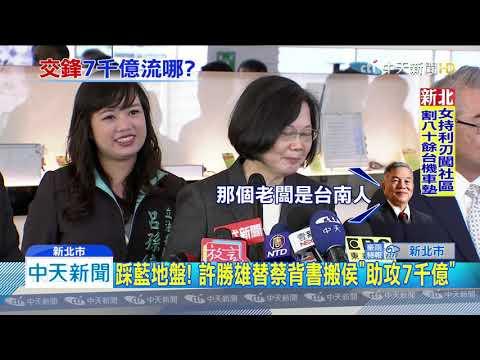 20191122中天新聞 蔡酸「沒上班市長」 韓反擊:說實話次長有領薪