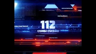 112 Служба спасения 04-12-19