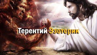 Терентий Эзотерик, Наука и Религия, часть вторая