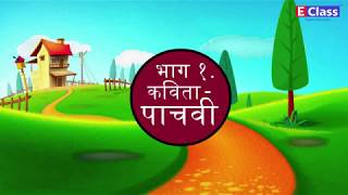 Standard 2, new syllabus Maharashtra State board, marathi medium