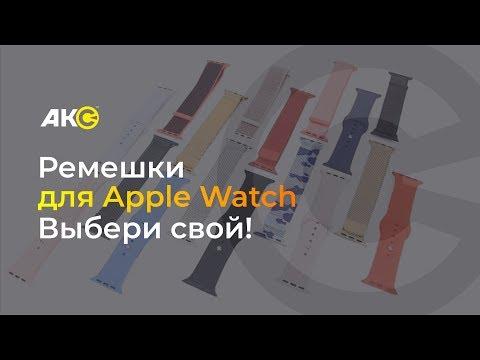 Ремешки для Apple Watch. Выбери свой!