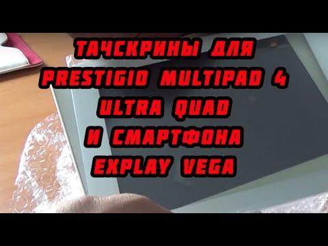 Тачскрины для Prestigio Multipad 4 Ultra Quad и смартфона Explay Vega.