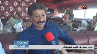 تغطيات عدن | مجلس عزاء الشهيد شوقي كمادي | يمن شباب