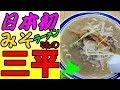 札幌 味噌ラーメンの旅①「味の三平」日本初みそラーメン