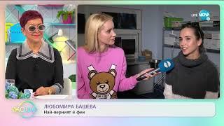 """Любомира Башева: Бързо ли се влиза в ролята на лекар? - """"На кафе"""" (24.02.2020)"""
