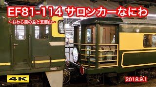 【4K対応】▷︎0:00 サロ大阪駅入線 / 1:52 発車 / 3:44 瑞風入線 / 6:27 ...