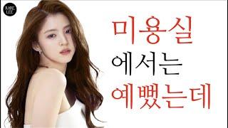 똥손이 머리 말렸을 때 vs 쌤이 말렸을 때 차이 (feat. 긴머리 웨이브펌)