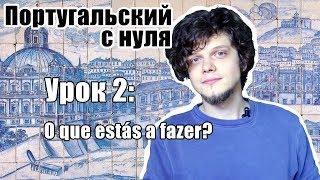 Португальский язык для начинающих. Урок 2: O que estás a fazer?