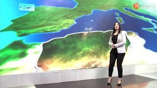 أحوال الطقس ليوم الاربعاء 06 نوفمبر 2019
