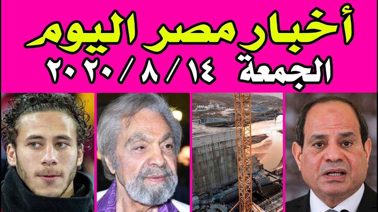 اخبار مصر مباشر اليوم الجمعة 14 / 8 / 2020