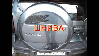 Купить Ручки блока отопителя Шевроле-Нива / Chevrolet Niva