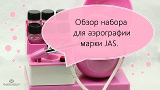 Обзор набора для аэрографии марки JAS.(Обзор набора для аэрографии марки JAS. Видео: https://youtu.be/8LLJDbhMwI0 В видео использована музыка David_Szesztay_-_Ladybirds_Theme..., 2017-02-06T07:01:29.000Z)