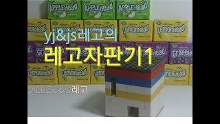 yj레고와 js레고의 레고자판기1