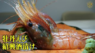 【自家 Omakase】牡丹蝦紹興酒漬 簡單擺盤定律(牡丹えび 紹興酒漬け)
