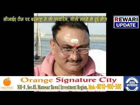 Rewari- हरियाणा पुलिस के जांबाज सब इंस्पेक्टर रणबीर सिंह