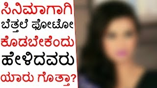Actress Revealed That Kannada Filmmaker Ask Nude Photo To Work In A Film