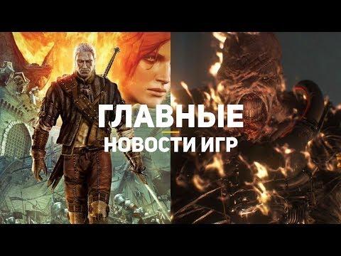 Главные новости игр | 19.01.2020 | Resident Evil 3, The Witcher 2, Half-Life: Alyx