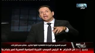 أحمد سالم: نحن ندفع ثمن 40 عاما من تأجيل الأزمات!