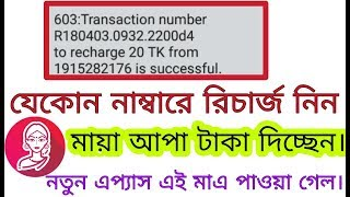 Free Mobile Recharge Everyday  Make Money On Android