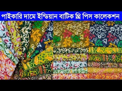 ইন্ডিয়ান বাটিক থ্রি পিস কিনুন পাইকারি দামে    indian batik 3 piece collection with wholesale price