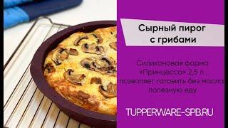 Сырный пирог с грибами / tupperware-spb.ru / Принцесса 2,5 л