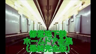 【HD60fps】都営地下鉄 ホームドア全集(最終完全版)