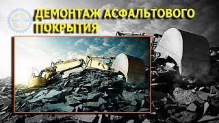 Демонтаж асфальтобетона. Демонтаж асфальтового покрытия.(, 2015-07-14T19:56:50.000Z)