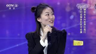 [综艺盛典]许楠演唱《夜空中最亮的星》 PK 茹玉演唱《芦花》 浩楠战队获胜| CCTV春晚