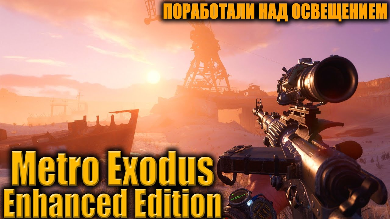 Проходим METRO EXODUS Enhanced edition