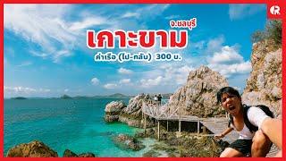 เกาะขาม อ.สัตหีบ จ.ชลบุรี /ค่าเรือ ไป-กลับ แค่ 250 บาท / เกรียนแบกเป้เที่ยว