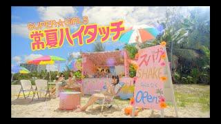 SUPER☆GiRLS - 常夏ハイタッチ