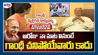 MAHATMA GANDHI Personal Secretary Kalyanam Exclusive Interview | Gandhi Last Day With Gadse | TV5