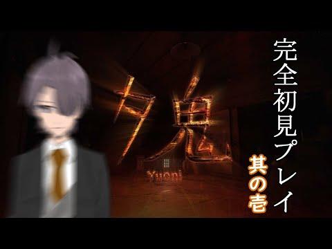 【夕鬼-Yuoni-】鬼になって数数えてたらいつの間にかみんな帰ってたかくれんぼ【万里一空】