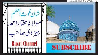 SHANE GHOUSE AZAM MOLANA MUKHATAR AHMAD SAHAB BAHERVI