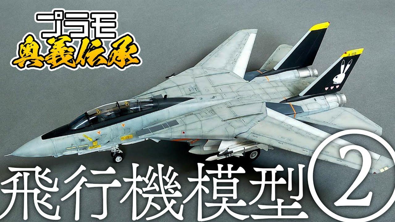 模魂ちゃん!#41 ④ 奥義伝承【飛行機模型②】