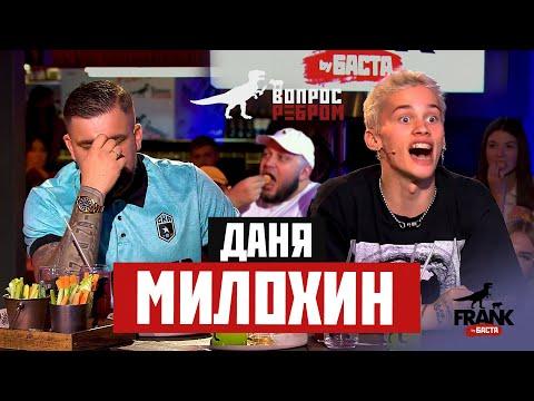 Вопрос Ребром - Даня Милохин