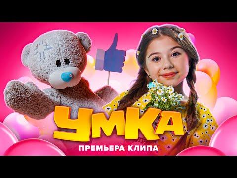 Милана Хаметова - УМКА (Премьера клипа 2021)