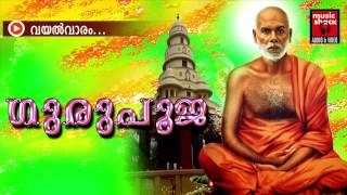 വയൽവാരം  | Sree Narayana Guru Devotional Songs | Hindu Devotional Songs Malayalam
