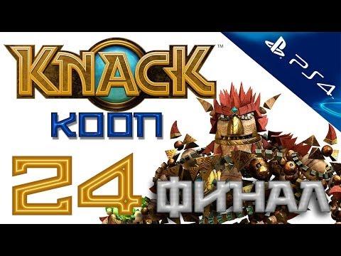 Knack Нэк PS4 Прохождение игры на русском YouTube
