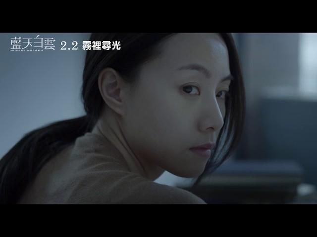 【藍天白雲】HD官方正式預告 2/2 霧裡尋光