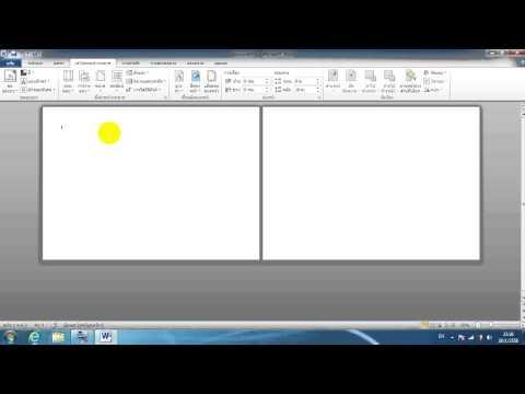 วิธีทําแผ่นพับด้วย Microsoft Word 2010