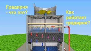 охлаждение воды в градирне