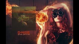 ПРЕМЬЕРА: G-Nise & Helen Mo' - Детка дай огня (АЛЬБОМ