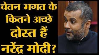 Chetan Bhagat ने  बता दिया कि PM Narendra Modi ने India के लिए क्या क्या किया। The Girl In Room No 1
