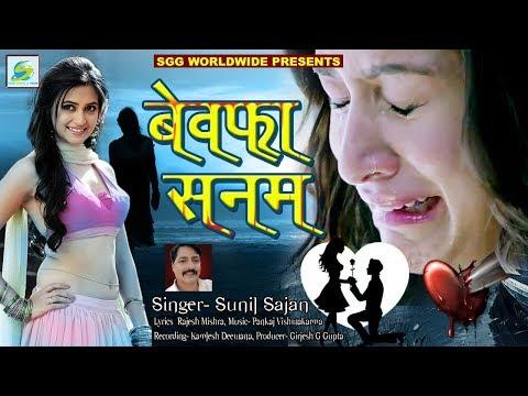 रुला देगा, Bewafa Sanam-बेवफा सनम, Super Hit Sad Song, Sunil Sajan Bewfai Hindi Gana