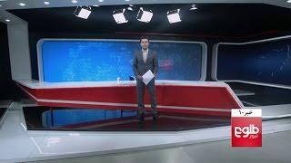TOLOnews 10pm News 08 March 2017 / طلوعنیوز، خبر ساعت ده، ۱۸ حوت ۱۳۹۵
