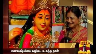 NALAM THARUM NAVARATRI - Navarathri Special Program Day 6 10.10.2013 Thanthi TV