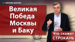 Что скажет Строкань: Великая Победа Москвы и Баку
