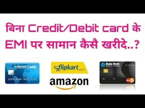 Online Shopping on EMI without credit card|| By  The Nueva Tech